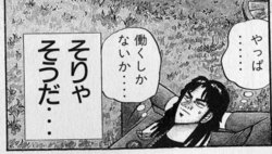 Kaiji1_1