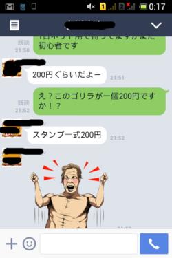 Screenshot_20140417001708_2