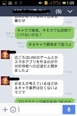 Screenshot_20140417010903