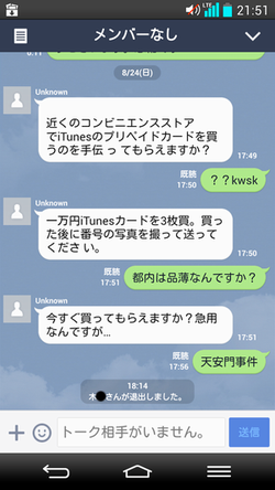 Screenshot_20140824215124