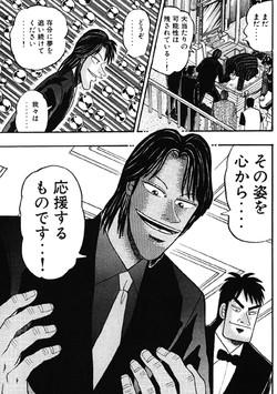 Kaiji_b_07_045