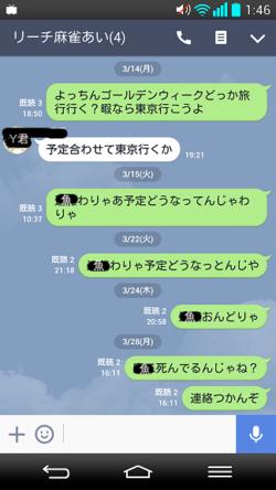 Screenshot_2016033001461