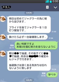 Screenshot_201605070000