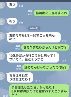Screenshot_20160728122535